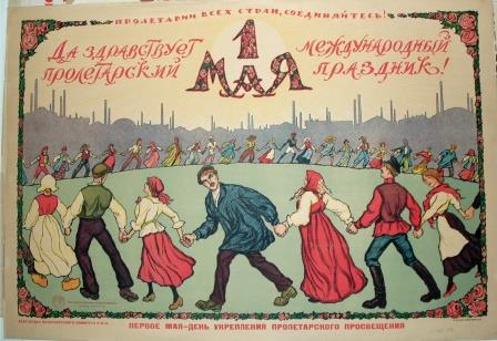 Simakov I.V. Long Live 1 May the International Proletarian Holiday! Paper, chromolithograph. 1920.